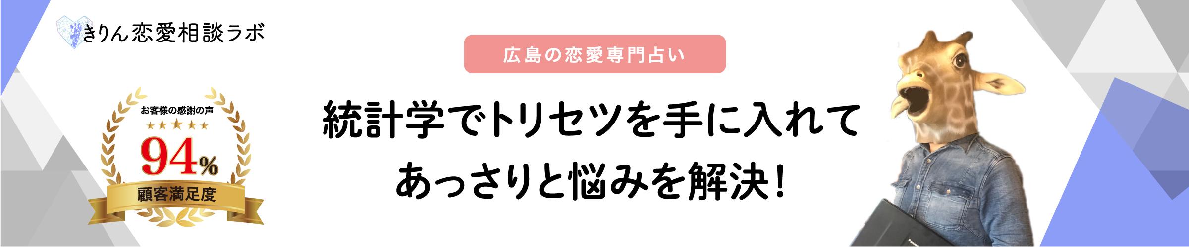 広島の恋愛占いならきりん恋愛相談ラボ